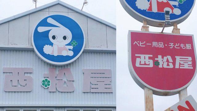 西松屋茂原店 外観1