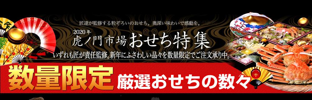 虎ノ門市場のおせち特集