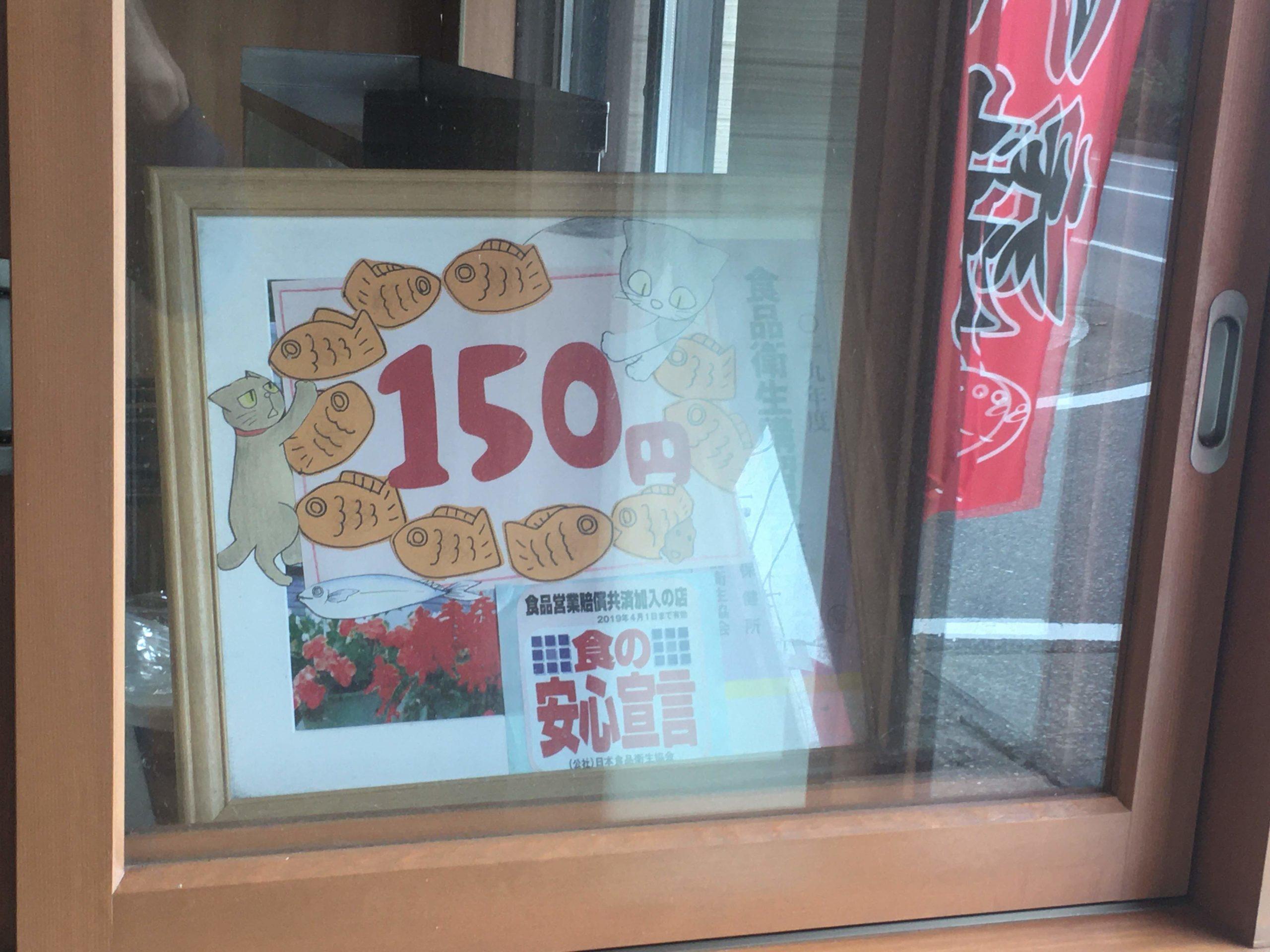 仲屋のたい焼きは1匹150円