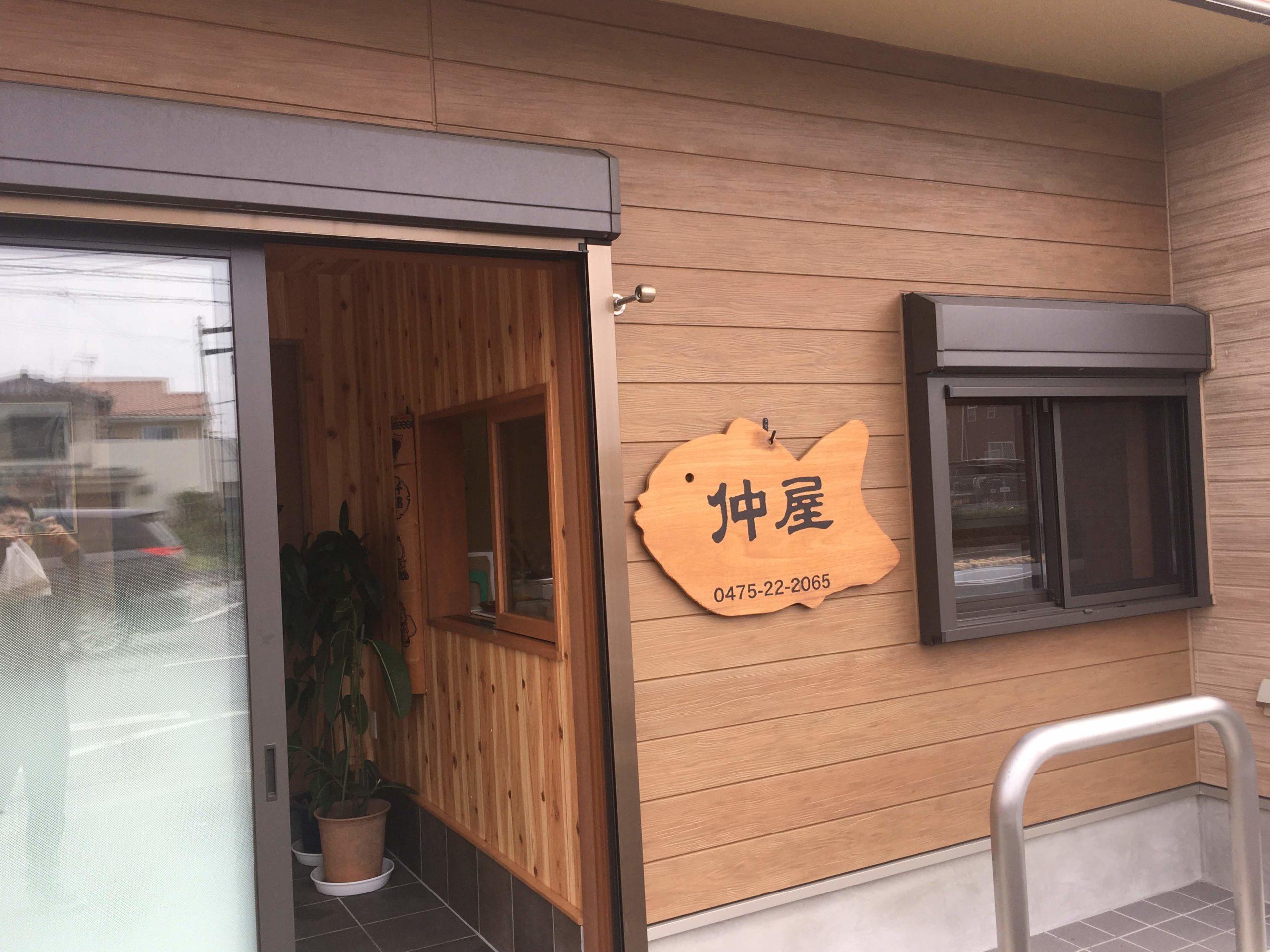 茂原の老舗鯛焼き屋「仲屋たい焼き」さん