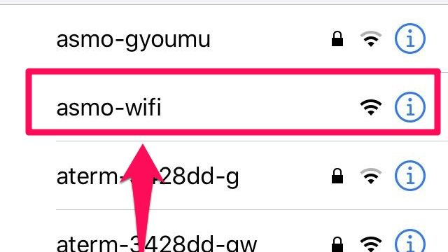 ASMOのフリーWi-Fiに接続する画面(スマホ)