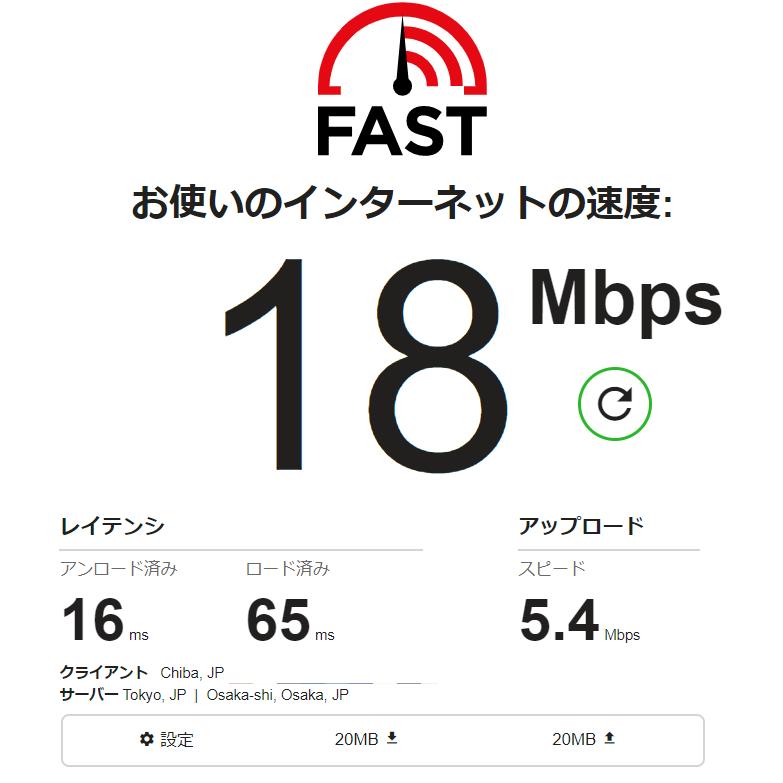 ASMOのフリーWi-Fiの回線速度(PC)