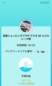 Charge Spotアプリ画面
