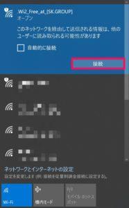 接続クリック